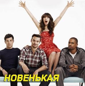 О чём сериал Новенькая -1 сезон 1 серия. «Пилот»