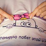Как правильно считать срок беременности