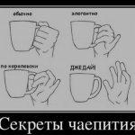 Секреты чаепития