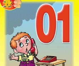 Как научить детей правилам пожарной безопасности