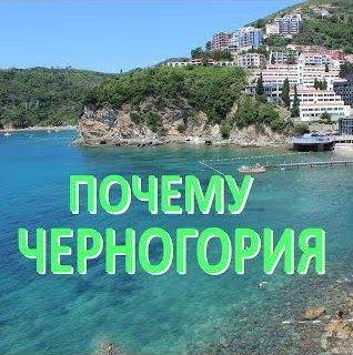 Как отдохнуть в Черногории