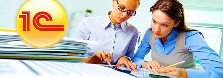 Как выбрать курсы бухгалтеров