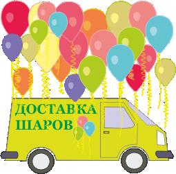 купить воздушные шары с доставкой