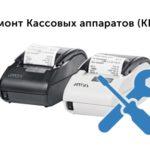 Ремонт кассовой техники в компании ООО «ВертикальФинанс»