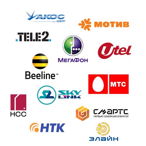 Особенности операторов мобильной связи России