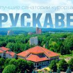 Отдых в Турскавце: где остановиться?