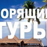 Как дёшево отдохнуть за границей? Горящие туры от туристического агентства «Манго-Тревел».