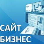 Разработка бизнес сайтов