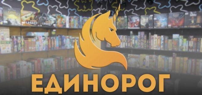 Магазин настольных игр «Единорог»