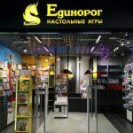 Встречайте лучший интернет-магазин настольных игр «Единорог»