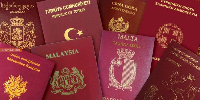 где купить гражданство