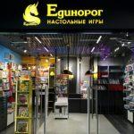 Покупка настольных игр в магазине «Единорог»