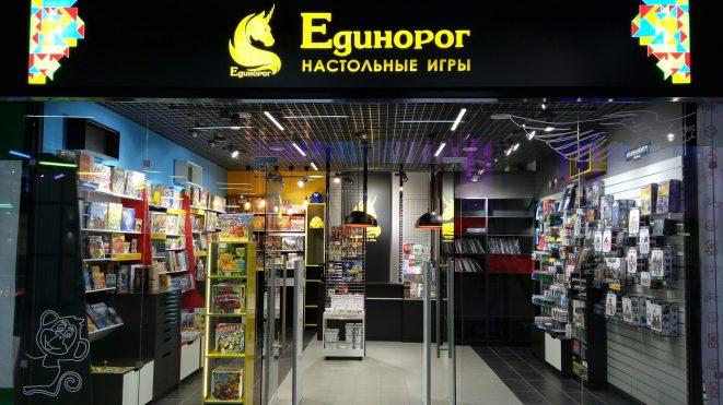 Лучшее место для покупки настольных игр - магазин «Единорог»!
