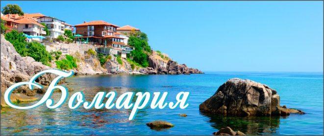 Незабываемая Болгария