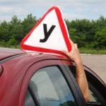 Как должно проходить обучение вождению автомобиля