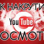 Как с помощью YouTube сделать свой ролик наиболее популярным? Основные проверенные правила.